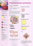 Превью Page39 (499x700, 298Kb)