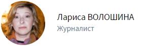6209540_Voloshina_Larisa_DS (278x92, 19Kb)