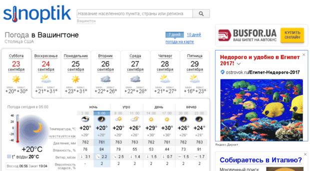 лучшей погода в саратове на 10 дней самый точный термобелье