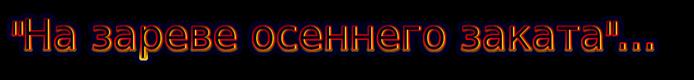 coollogo_com-184401561 (700x80, 39Kb)