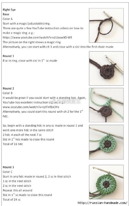 Как связать крючком кукле глазки (6) (437x700, 147Kb)