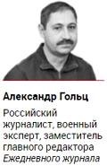 6209540_Golc_Aleksandr (120x185, 23Kb)