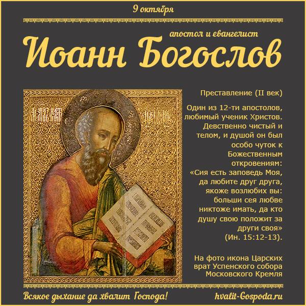 9-октября-Иоанн-Богослов (600x600, 447Kb)