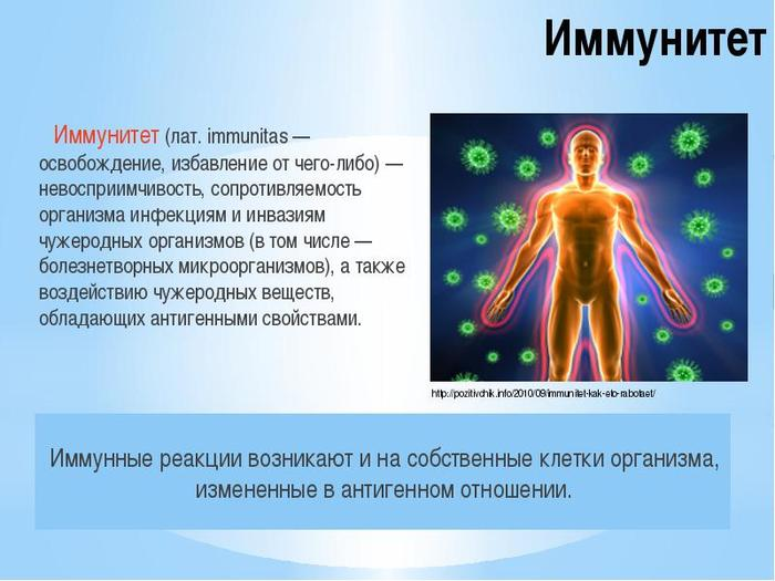 Иммунитет нужный/6173900_img2 (700x525, 52Kb)