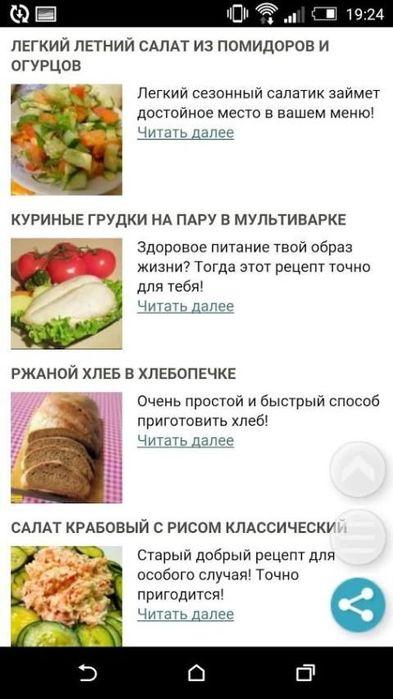 Здоровая пища рецепты блюд в домашних условиях
