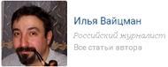 6209540_Vaicman_Ilya (190x76, 14Kb)