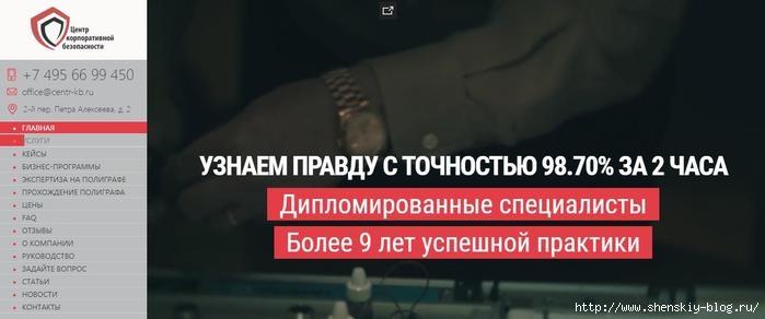Проверка на детекторе лжи и полиграфе от www.centr-kb.ru/4121583_ScreenShot030 (700x292, 81Kb)