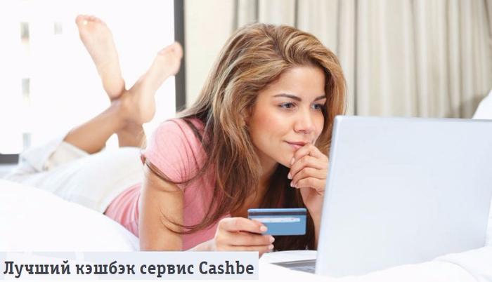 Лучший кэшбэк сервис Cashbe
