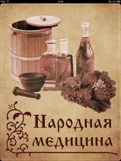 narodnuyu_medicinu (240x320, 15Kb)
