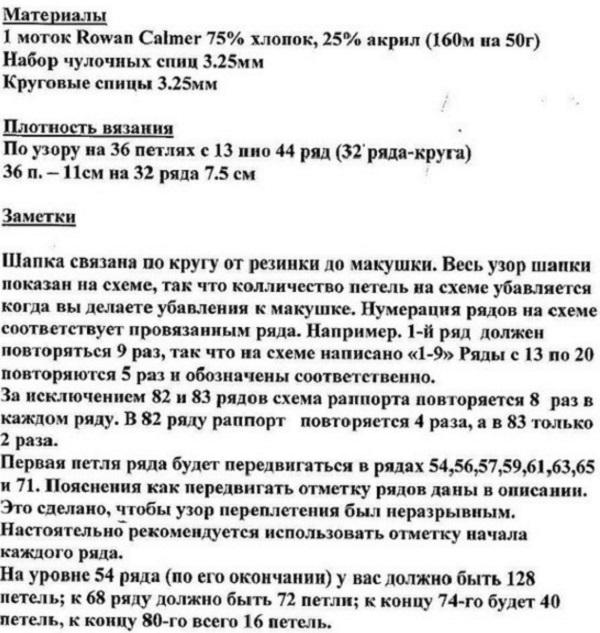 3937411_shapochkaspicami2 (600x633, 138Kb)