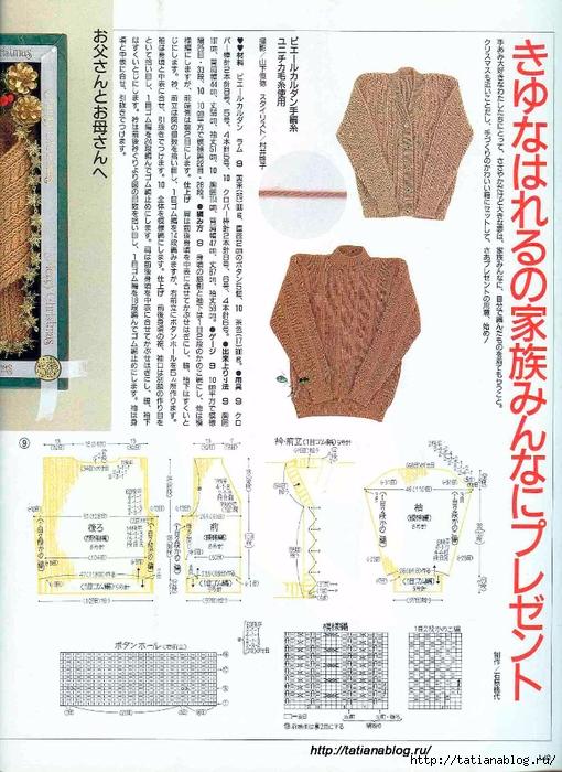 140 copy (510x700, 314Kb)