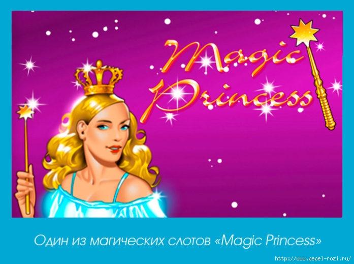 Игровой автомат «Magic Princess» от казино Вулкан Удачи/4403711_MagicPrincess697x519 (697x519, 174Kb)