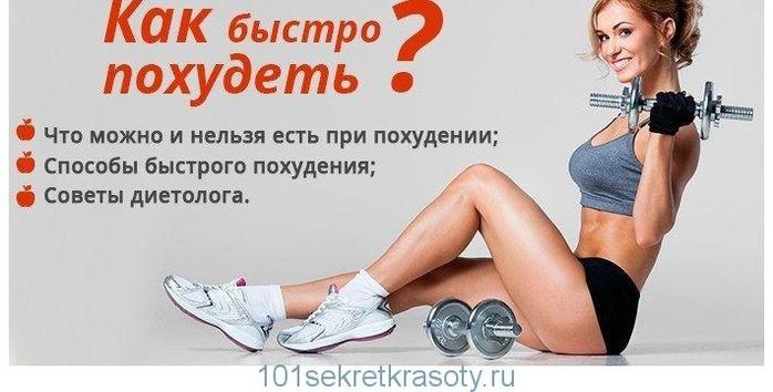Как быстро самой похудеть