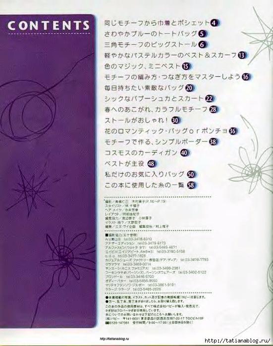 p0002 copy (551x700, 290Kb)
