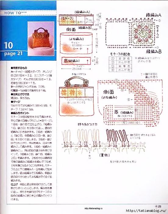 p0023 copy (551x700, 309Kb)