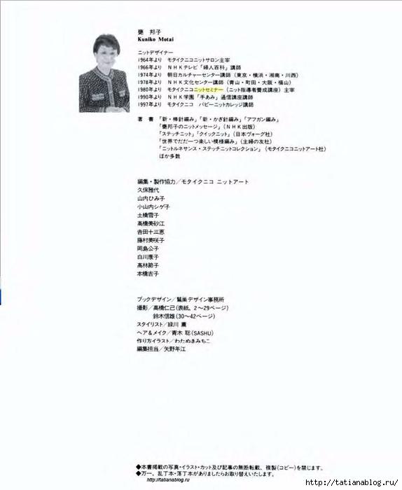 p0071 copy (574x700, 112Kb)