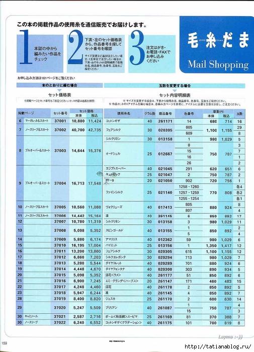 159 copy (505x700, 315Kb)