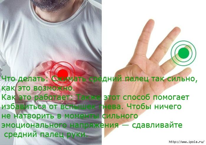 "alt=""Массаж этих 9 точек избавит от неприятных ощущений""/2835299_Massaj_etih_9_tochek_izbavit_ot_nepriyatnih_oshyshenii7 (700x491, 237Kb)"
