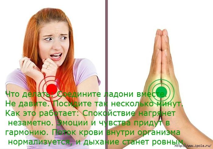 "alt=""Массаж этих 9 точек избавит от неприятных ощущений""/2835299_Massaj_etih_9_tochek_izbavit_ot_nepriyatnih_oshyshenii9 (700x491, 215Kb)"