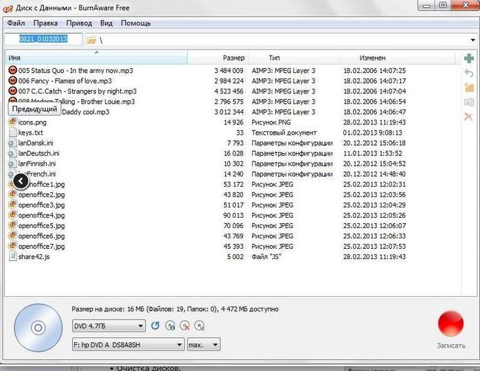 4065440_BurnAware1 (700x540, 68Kb)