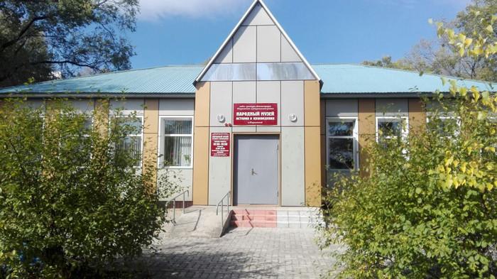 40 лет Народному музею истории и краеведения в Приморье