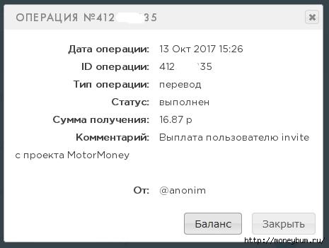 MotorMoney | Выплата 16.87 pублей./3324669_Untitled2 (465x351, 50Kb)