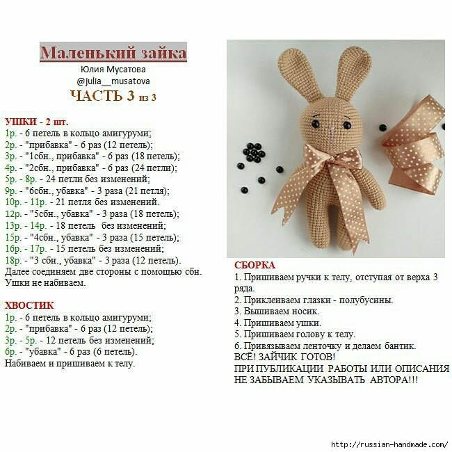 Описание вязания ЗАЙКИ амигуруми (2) (650x650, 235Kb)