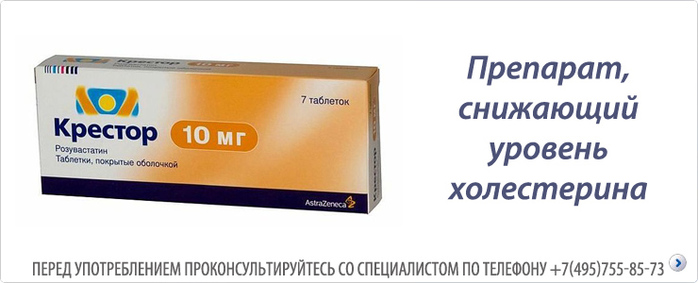 От холестерина/6174149_krestor_16_04market_bannersimage528 (700x283, 75Kb)