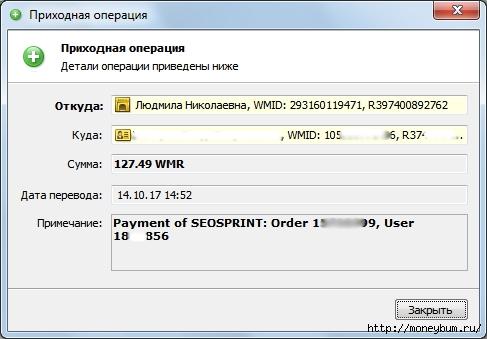 SeoSprint | Выплата 127,49 wmr/3324669_127_49 (487x339, 87Kb)