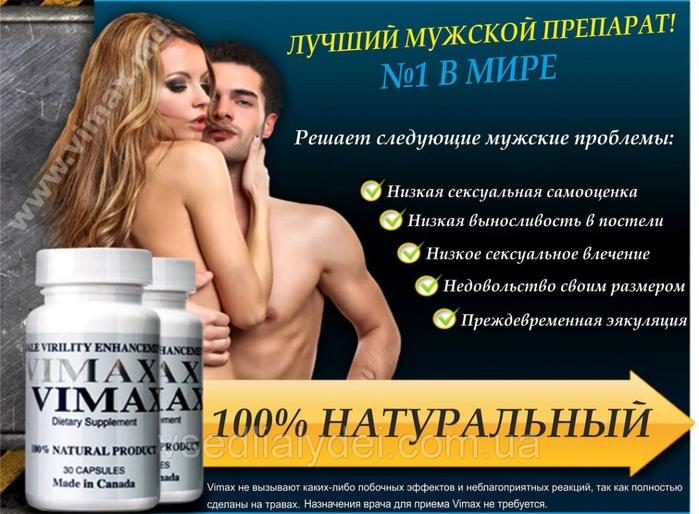 Препарат для поднятия потенции у мужчин