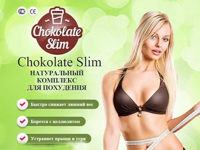 Шоколад для похудения/6174229_11119235_6 (700x525, 68Kb)