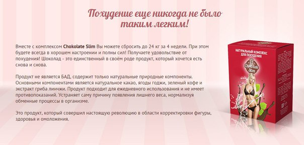 Шоколад для похудения/6174229_5MMuqKVaqNQ (604x288, 40Kb)