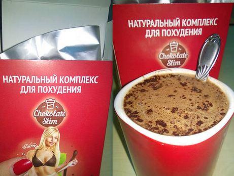 Шоколад для похудения/6174229_shokoladslimdlyapohudeniyaotziviitsena (461x348, 42Kb)