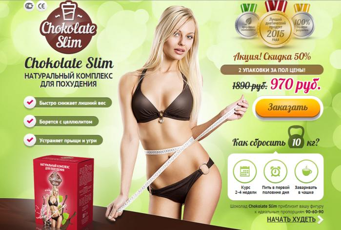 Шоколад для похудения/6174229_original (700x471, 480Kb)