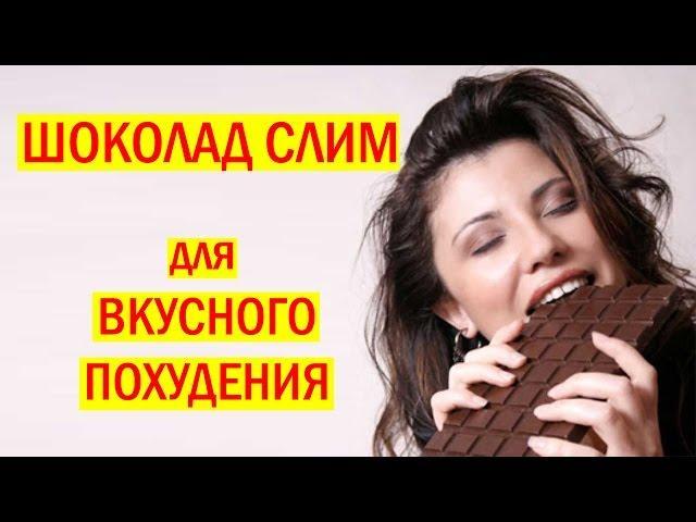 Шоколад для похудения/6174229_6316_15395698588058 (640x480, 37Kb)