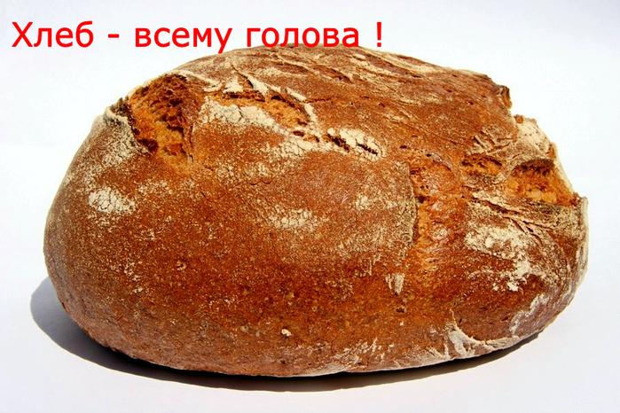 hleb (700x466, 446Kb)