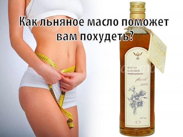 гречка с льняным маслом похудение