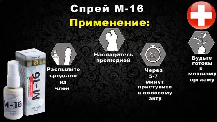 Купить спрей м16 в москве самовывоза