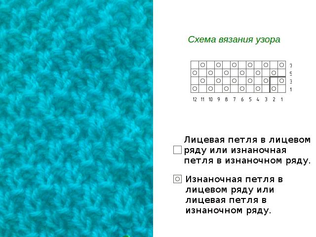 Узор рис в вязании схема 599