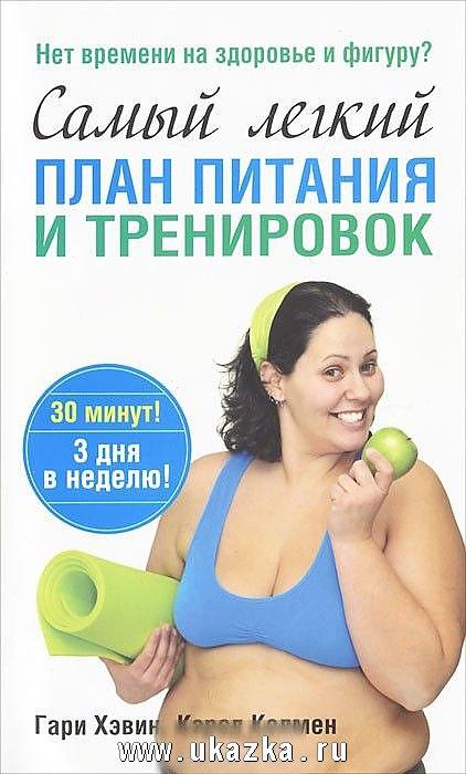 Сама быстрая и эффективная диета