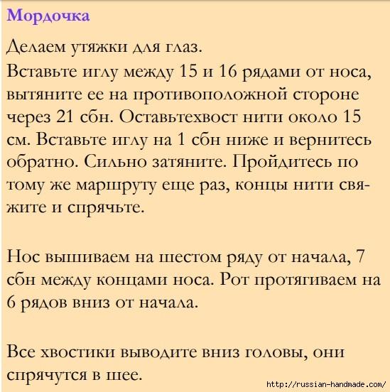 Вязаная крючком ЗАЙКА. Описание вязания (4) (549x552, 198Kb)