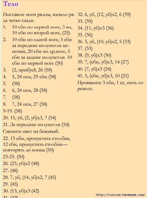 Вязаная крючком ЗАЙКА. Описание вязания (8) (499x671, 193Kb)