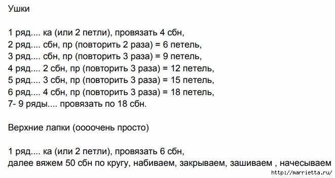 Вязаный ЛИСЕНОК. Очень симпатичный (5) (661x352, 134Kb)