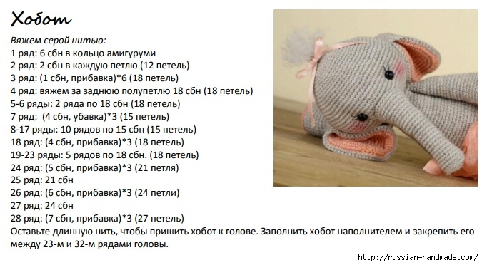 Вязание крючком СЛОНИКА амигуруми (3) (675x372, 178Kb)