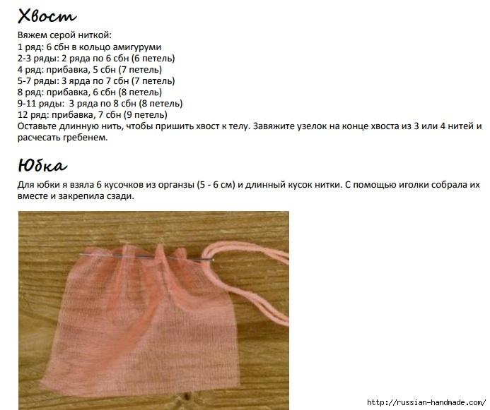 Вязание крючком СЛОНИКА амигуруми (10) (693x581, 160Kb)
