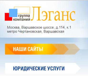 юридический адрес в москве/5272393_legans_ru (369x319, 51Kb)