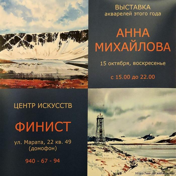 акварели Анны Михайловой, Питер 2017 (1) (700x700, 447Kb)