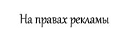 4121583_Bez_imeni5 (170x57, 14Kb)
