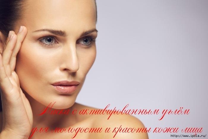 """alt=""""Маска с активированным углём для молодости и красоты кожи лица""""/2835299_Maska_s_aktivirovannim_yglyom_dlya_molodosti_i_krasoti_koji_lica (700x467, 158Kb)"""