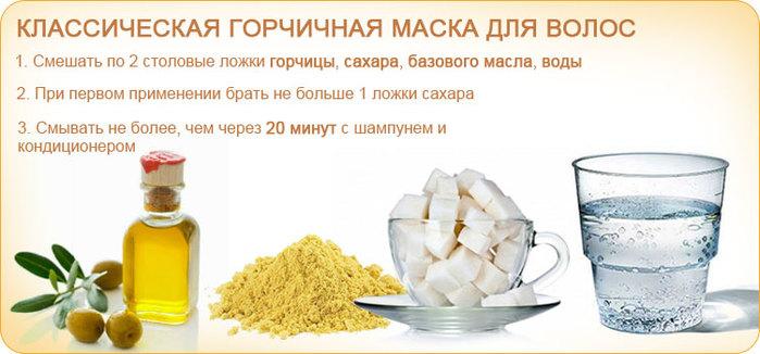 5463572_maska_dlya_volos (700x326, 67Kb)
